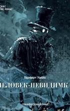 Герберт Уэллс - Человек-невидимка. Графический роман
