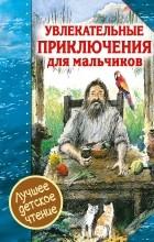 Дефо Даниель, Некрасов А. - Увлекательные приключения для мальчиков