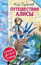 Булычев Кир - Путешествия Алисы (сборник)