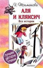 Токмакова Ирина Петровна - Аля и Кляксич. Все истории