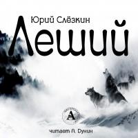 Юрий Слёзкин - Леший
