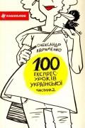 Олександр Авраменко - 100 експрес-уроків української. Частина 2