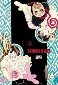Маруо Суэхиро - Томино в аду. Том 3