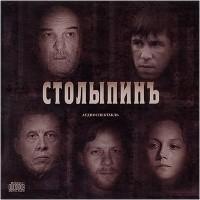 Алексей Аренский - Столыпинъ