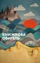 Домінік Фортьє - Книжкова обитель