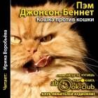 Пэм Джонсон-Беннетт - Кошка против кошки