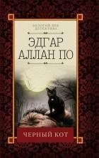 Эдгар Аллан По - Черный кот. Сборник