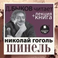 - Шинель + лекция Дмитрия Быкова