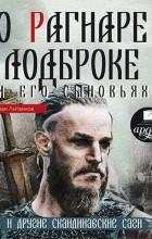 Народное творчество - О Рагнаре Лодброке и его сыновьях и другие скандинавские саги (сборник)