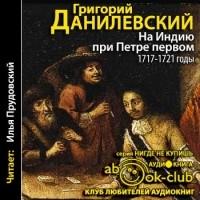 Григорий Данилевский - На Индию при Петре первом. 1717-1721 годы