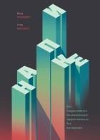 Брэд Штульберг, Стив Магнесс - На пике. Как поддерживать максимальную эффективность без выгорания