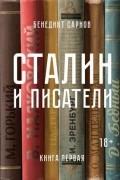 Бенедикт Сарнов - Сталин и писатели. Книга первая