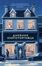 Шон Байтелл - Дневник книготорговца
