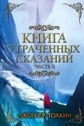 Дж. Р. Р. Толкин - Книга Утраченных Сказаний. Часть II