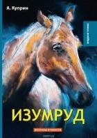 А. Куприн - Изумруд (сборник)