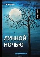 А. Куприн - Лунной ночью
