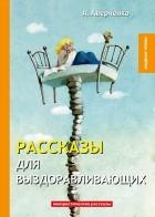 А. Аверченко - Рассказы для выздоравливающих