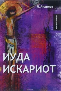 Леонид  Андреев - Иуда Искариот
