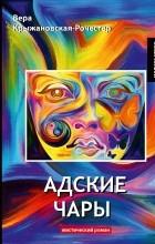 Вера Крыжановская-Рочестер - Адские чары. Мистический роман