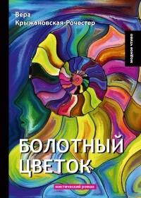 Вера Крыжановская-Рочестер - Болотный цветок. Мистический роман