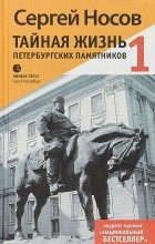 Сергей Носов - Тайная жизнь петербургских памятников