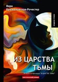 Вера Крыжановская-Рочестер - Из царства тьмы