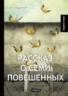 Леонид Андреев - Рассказ о семи повешенных(сборник)
