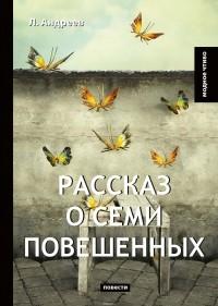 Леонид Андреев - Рассказ о семи повешенных (сборник)
