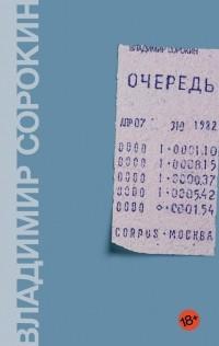 Владимир Сорокин - Очередь