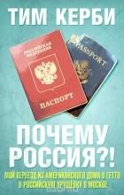 Тим Керби - Почему Россия?! Мой переезд из американского дома в гетто в российскую хрущёвку в Москве