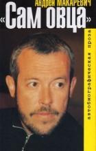 Андрей Макаревич - «Сам овца»: автобиографическая проза