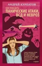 Курпатов Андрей Владимирович - Как победить панические атаки, ВСД и невроз