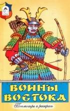 без автора - Воины Востока раскраска
