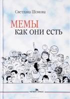 Светлана Шомова - Мемы как они есть