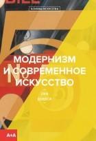Эми Демпси - Модернизм и современное искусство