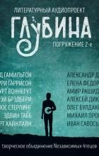 без автора - ГЛУБИНА. Погружение 2-е (сборник)