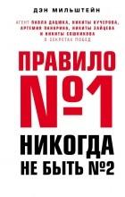 Дэн Мильштейн - Правило №1 - никогда не быть №2