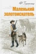Фридрих Герштеккер - Маленький золотоискатель