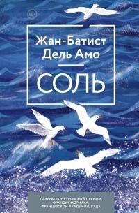 Жан-Батист Дель Амо - Соль