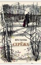 Вера Панова - Серёжа. Несколько историй из жизни очень маленького мальчика