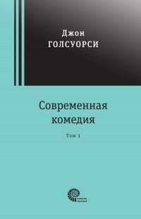 Джон Голсуорси - Современная комедия. В 2-х томах (сборник)