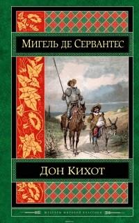 Мигель де Сервантес - Дон Кихот
