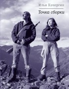 Илья Кочергин - Точка сборки