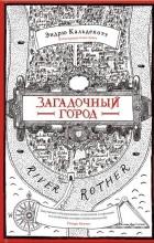 Эндрю Кальдекотт - Загадочный город