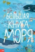 Юваль Зоммер - Большая книга моря