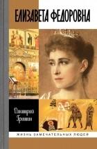 Дмитрий Гришин - Елизавета Федоровна