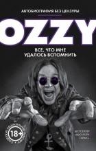 Оззи Осборн - Я - Оззи. Все, что мне удалось вспомнить