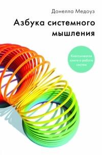 Донелла Медоуз - Азбука системного мышления