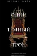 Кендари Блейк - Один Темный Трон