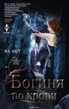 Филис Кристин Каст - Богиня по крови